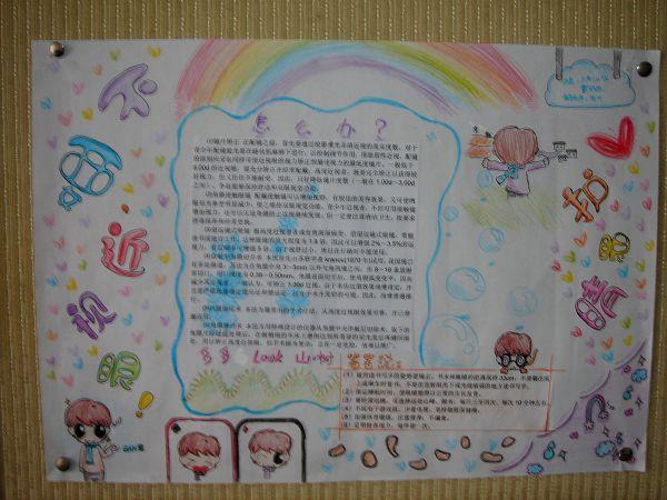 儿童画读书小报